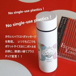 脱使い捨てプラスチック!いつでもどこでもポケミニボトル<人魚>140ml