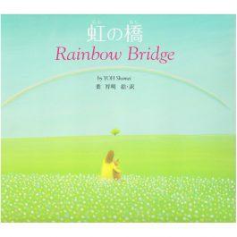 <虹の橋>Rainbow Bridge