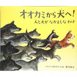 オオカミから犬へ! 人と犬がなかよしなわけ