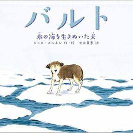 バルト 氷の海を生きぬいた犬