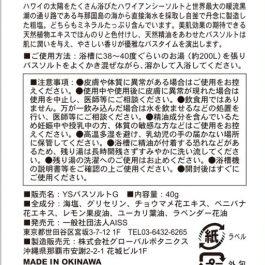 特別オリジナル配合!yoicotoだけの香り♪バスソルト【お得な10個セット(さわやかリフレッシュ)+2個】