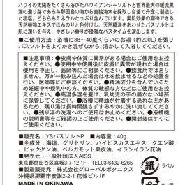 特別オリジナル配合!yoicotoだけの香り♪バスソルト【お得な10個セット(まったりリラックス)+2個】