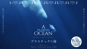 映画『プラスチックの海』大阪上映始まります。