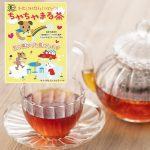 お待たせしました!ちゃちゃまる茶 イエローラベル新発売!