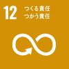 SDGs12番目