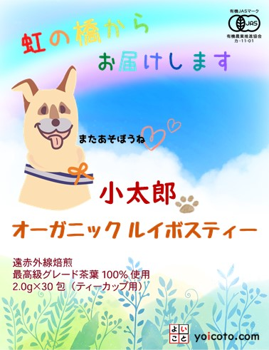 虹の橋 小太郎